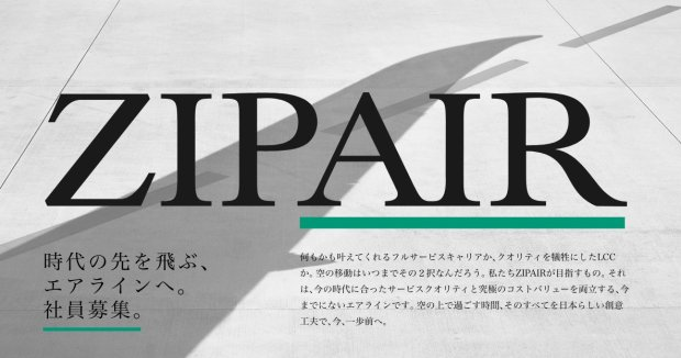 Zipair-Tokyo